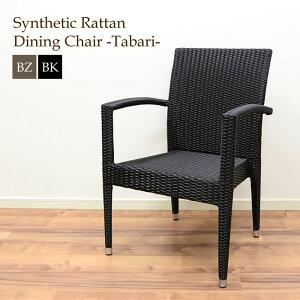 アジアン家具 人工ラタン ガーデンチェア Tavari [2色] SRF-02 アジアン 家具 リゾート ダイニングチェア 椅子 いす 来客用 テラス シンセティックラタン おしゃれ 送料無料 ガーデンテーブル バ