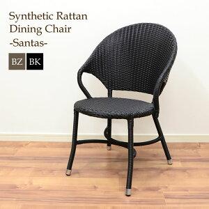 アジアン家具 人工ラタン ガーデンチェア Santas [2色] アジアン 家具 リゾート ダイニングチェア 椅子 いす テラス シンセティックラタン おしゃれ 送料無料 ガーデンテーブル バルコニー ウ