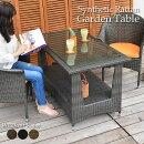 人工ラタンガーデンテーブルKota[3色]SRF-09WIDEアジアン家具リゾートダイニングテーブル来客用ヴィラテラスシンセティックラタンおしゃれガーデンファニチャーアウトドアガーデンテーブルバルコニーウッドデッキテラスベランダパティオ庭屋外用