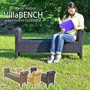 人工ラタンガーデンベンチ120cm[3カラー]アジアンリゾートガーデンテーブルダイニング椅子いす来客用ヴィラテラスシンセティックラタンおしゃれファニチャーアウトドアバルコニーウッドデッキテラスベランダ庭屋外用SRF-32