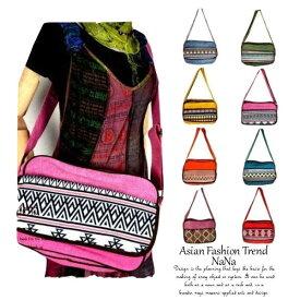エスニック バッグ ショルダーバッグ 民族衣装 個性的 オルテガ柄 レディース ladies ネイティブ柄 バッグ 男女兼用で使いやすいショルダーバッグ♪