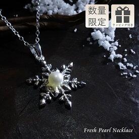 ネックレス レディース 雪の結晶 スノー パール ペンダント 金属アレルギー対応ニッケルフリー ジュエリー アクセサリー 送料無料 あす楽対応