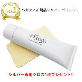 ハガティシルバーポリッシュ50ml Hagerty社正規品 銀製品専用クリーナー乳液タイプ シルバーアクセサリーのお手入れに 送料無料