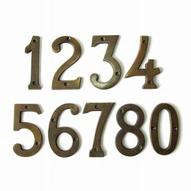 真鍮ナンバー ハウスナンバー 真鍮製 番号 数字 ブラス アンティーク調 10cm 0 1 2 3 4 5 6 7 8 9 【メール便OK】