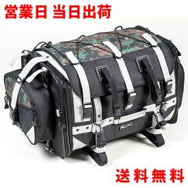 容量 75L TANAX/タナックス MOTOFIZZ/モトフィズ バイク ツーリングバッグ バッグ シートバッグ タンクバッグ カモフラ柄 迷彩柄MFK-102C【旅行 ツーリング バッグ カバン 鞄 オートバイ ツーリングバック シートバック】