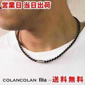 コランコラン Fita BRAID IV ブレイド4 ネックレス マイナスイオン COLANCOLAN プレゼント 母の日
