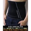コランコラン COLANCOLAN シェイプボディサポート 腹巻