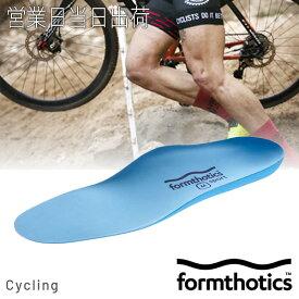 サイクリスト(自転車)用 インソール Formthotics フォームソティックス Sport Cycle Single 敬老の日 プレゼント