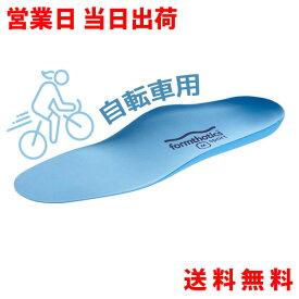 サイクリスト(自転車)用 インソール Formthotics フォームソティックス Sport Cycle Single 母の日 プレゼント