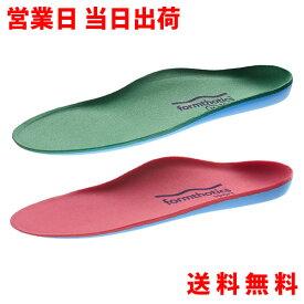 ランナー用 インソール Formthotics フォームソティックス Sport Run Dual[Blue/Green][Red/Blue]【ジョギング ランニング ウォーキング メンズ レディース 土踏まず かかと 衝撃吸収】 敬老の日 プレゼント
