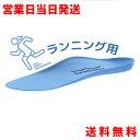 ランナー用 インソール Formthotics フォームソティックス Sport Run Single【ジョギング ランニング ウォーキング メ…