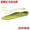 ランナー用 インソール Formthotics フォームソティックス Sport Run ShockStop【ジョギング ランニング ウォーキング…