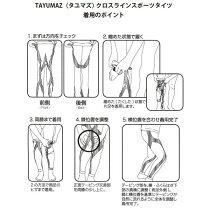 テーピングタイツランニングタイツスポーツタイツコンプレッション着圧加圧TAYUMAZ/タユマズクロスラインスポーツタイツメンズレディース