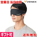VENEX ベネクス アイマスク リカバリーウェア 睡眠 休息 疲労回復 目 眼精疲労