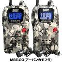 イヤホンマイク 付き 2台セット 特定小電力 トランシーバー MSE-20(カモフラ柄)/MSE-20SC(サンドカモフラ柄) ELUT エ…
