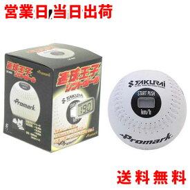 速球王子ソフトボール トレーニングボール LB-995 3号球 サクライ貿易