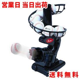 バッティングマシン FTS-118 野球 練習器具 トスマシン バッティングマシン PROMARK プロマーク サクライ貿易