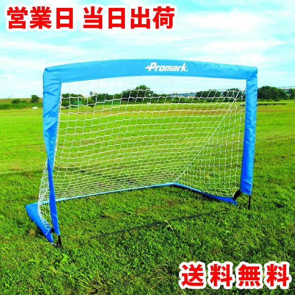 ミニサッカーゴール PROMARKプロマーク/SG-0013