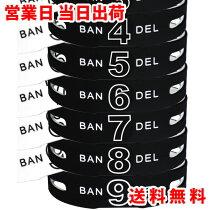 【送料無料あす楽】BANDEL/バンデルブレスレットナンバーリバーシブル