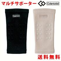 Colantotte/コラントッテマルチサポーターひざ/ACMZ01/S・M・Lサイズ