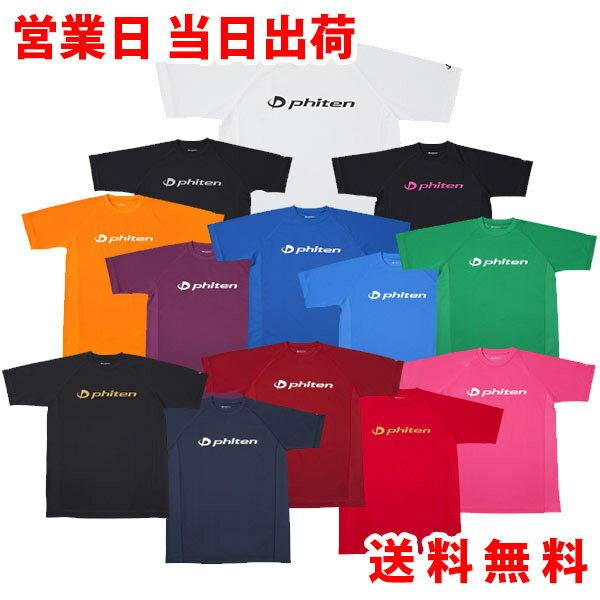 ファイテン RAKUシャツ SPORTS 吸汗速乾 半袖 ロゴ入り ラクシャツ Phiten RAKU シャツ Tシャツ アクアチタン