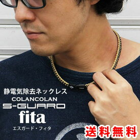 COLANCOLAN コランコラン Sガード×fita フィタ ネックレス 静電気除去ネックレス【静電気除去 ネックレス おしゃれ 静電気除去グッズ 静電気防止ネックレス】 母の日 プレゼント