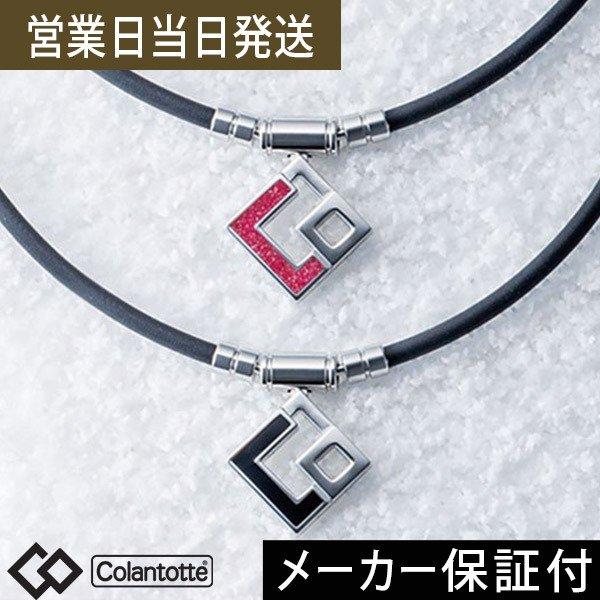 コラントッテ ネックレス TAO AURA colantotte 宇野昌磨 モデル レッドラメ
