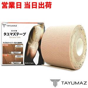 キネシオロジーテープ 50mm キネシオテープ テーピングテープ 伸縮 TAYUMAZ/タユマズ タユマズテープ 50mm x 5m 父の日 プレゼント