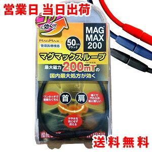 マグマックス ループ 200 磁気 ネックレス 首 肩 管理医療機器...