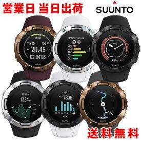 SUUNTO 5 スント5 スポーツ スマートウォッチ 2年保証 フィットネス エクササイズ スポーツウォッチ 腕時計