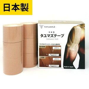 キネシオロジーテープ 50mm x 5m 6巻 キネシオテープ テーピングテープ 伸縮 TAYUMAZ/タユマズ タユマズテープ 日本製 父の日 プレゼント