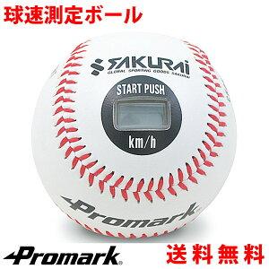 速球王子 野球 Promark プロマーク 球速 スピード 測定器 投球練習 サクライ貿易 LB-990BCA 父の日 プレゼント