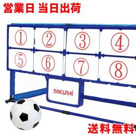 NEW マジックナインサッカー サッカーゲーム EFS-182(N21) シュート練習 ボール付き Enjoy Family (エンジョイファミリー) 敬老の日 プレゼント