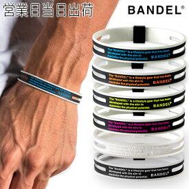 バンデル ゴースト ルミナス ブレスレット GHOST Luminous Bracelet シリコン パワーバランス BANDEL ブレス