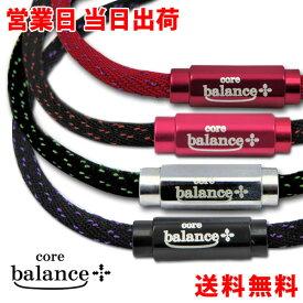 corebalance コアバランス ネックレス ブラックシリカ 鉱石 天然鉱石 静電気防止 静電気除去 マイナスイオン ホワイトデー プレゼント