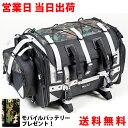 容量 75L TANAX/タナックス MOTOFIZZ/モトフィズ バイク ツーリングバッグ バッグ シートバッグ タンクバッグ カモフ…