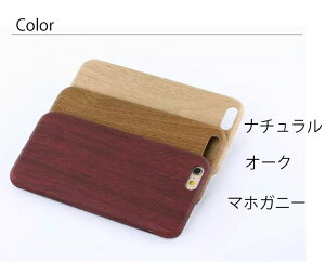 【iPhone7Plus専用ケース】★ぬくもりのある木目デザイン!!セミハードケース全3色★☆セミハードカバーセミハードタイプ☆【10P18Jun16】