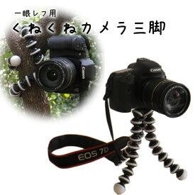 一眼レフ ミラーレス一眼レフ用 三脚 ポータブルタイプ くねくね曲がってどこでも設置 カメラ三脚 一眼レフに最適 Lサイズ 旅行に最適 Canon Nikon Sony Olympus Pentax Fuji