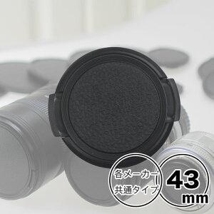 レンズキャップ 43mm 用【Canon Nikon Sony Olympus Panasonic Pentax 等 各メーカー共用タイプ】一眼レフ ミラーレス一眼レフ 交換レンズ用
