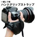 ☆一眼レフカメラ用 ハンドグリップストラップ ハンド&リスト2点ホールドタイプ☆ canon nikon sony olympus pentax …