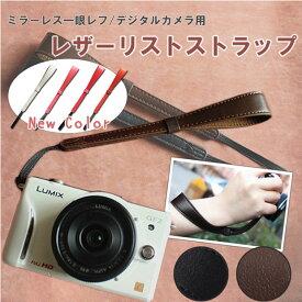 ミラーレス一眼レフ デジタルカメラ用 レザーリストストラップ カメラ女子にも ライカ leica olympus OM-D PEN Nikon1 ハンドストラップ