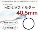 【MC-UV 40.5mm】☆保護に最適!一眼レフ/ミラーレス一眼レフ/二眼レフ 交換レンズ用マルチコートUVフィルター 40.5…