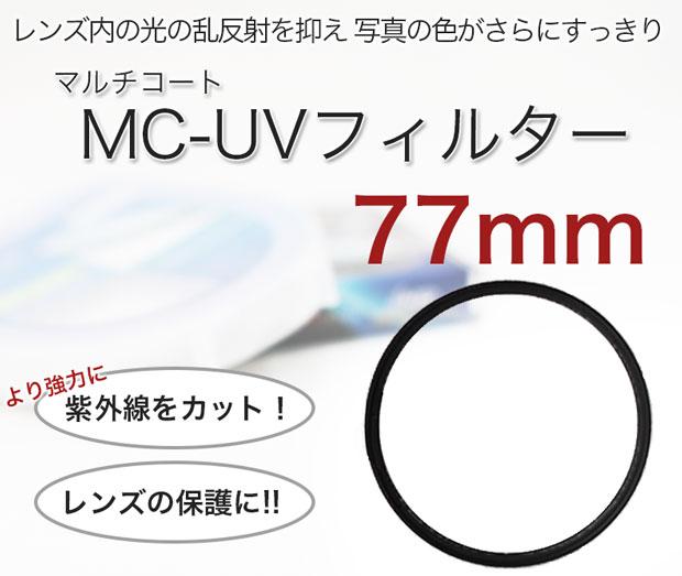 【MC-UV 77mm】☆保護に最適!一眼レフ / ミラーレス一眼レフ 交換レンズ用マルチコートUVフィルター 77mm☆【10P03Sep16】