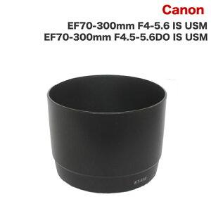 【ET-65B】キャノン互換レンズフードレンズフード Canon 一眼レフ 交換レンズ EF70-300mm F4-5.6 IS USM / EF70-300mm F4.5-5.6DO IS USM 用 【値下げしました!1,498円→998円】