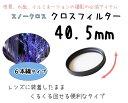 ☆【クロスフィルター 40.5mm】 6本線タイプ スノークロス 一眼レフカメラ・ミラーレス一眼レフ 二眼レフ 交換レン…