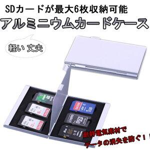 【SDカード6枚 対応】カードタイプ アルミニウム メモリーカードケース 軽くて強いアルミニウム合金 名刺サイズ
