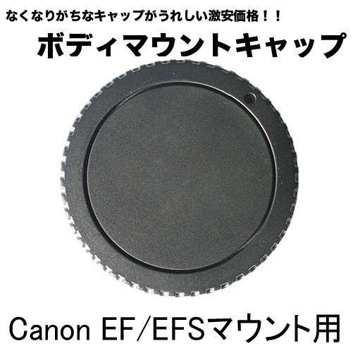 ☆ボディ キャップ Canon EF / EF-Sマウント用☆ 一眼レフカメラ用EOS 7D mark2、EOS 6D、EOS 60D、EOS 50D、EOS 8000D、EOS KissX6i、EOS KissX8i、EOS KissX7、EOS KissX7i、EOS Kiss X5、EOS Kiss X50などに対応【10P18Jun16】