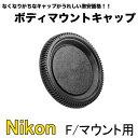 ボディ キャップ Nikon Fマウント用 一眼レフ用 D5600 D7600 D3500 カメラボディカバー ボディマウントカバー ボディ…
