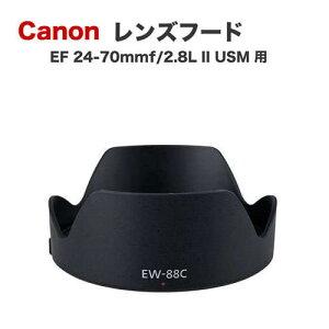 【EW-88C】キャノン互換レンズフード Canon 一眼レフ 交換レンズ EF 24-70mm f/2.8L II USM 用 EW-88C