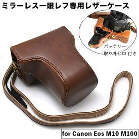 【CANON EOS M100 M10 対応】レザーカメラケース お揃いカラーのストラップ付き バッテリー直だしOK!! 専用ケース でぴったりフィット&しっかり保護!オシャレなアンティークレザーデザイン
